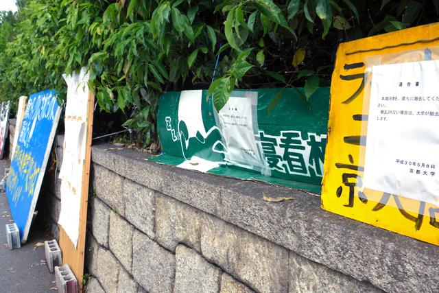AS20180509001398 comm - 京大で立て看板撤去巡り攻防激化 寝看板やTシャツ横断幕も登場