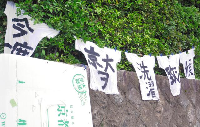 AS20180509001401 comm - 京大で立て看板撤去巡り攻防激化 寝看板やTシャツ横断幕も登場