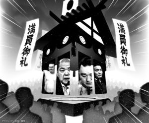 (耕論)大相撲、不祥事あれど 能町みね子さん、藤井琢倫さん、中島隆信さん