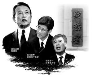 (耕論)「最強官庁」は幻想か 小幡績さん、福岡伸一さん、戸高一成さん