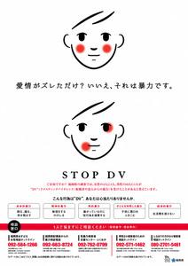 愛情がズレただけ 福岡のDV防止ポスターに賞 朝日新聞デジタル