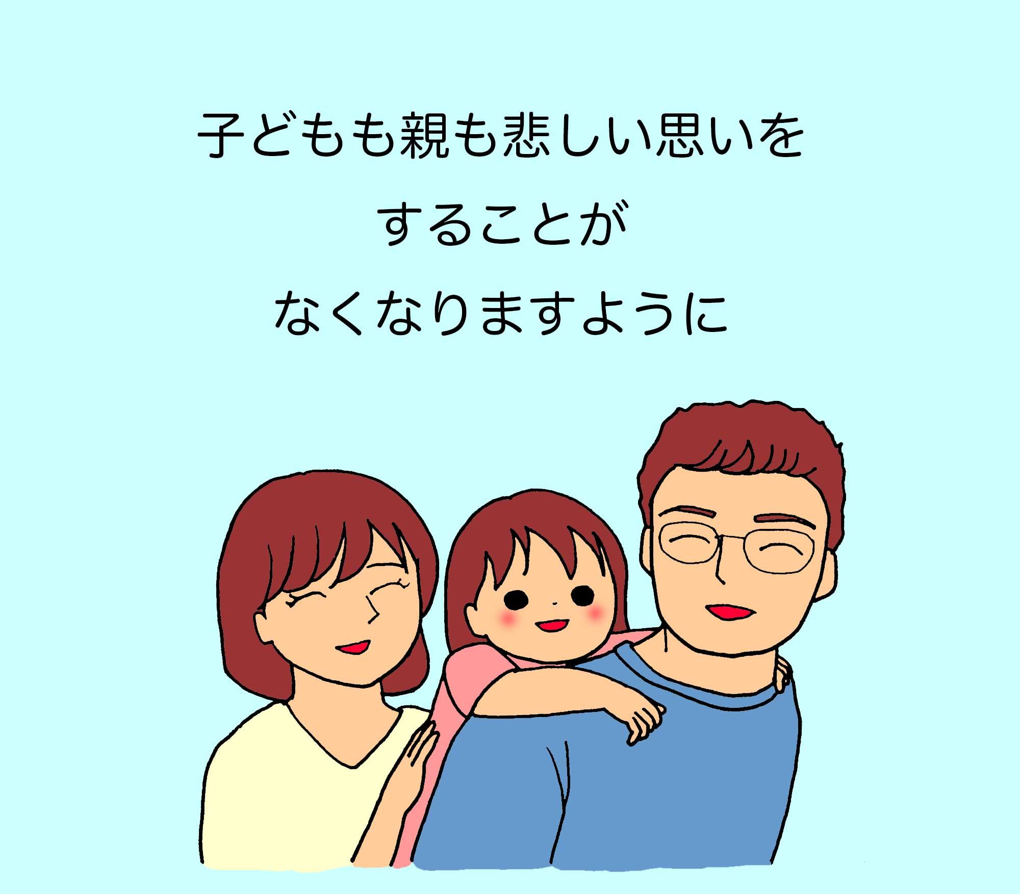 愛情不足」と言わないで 親を責...
