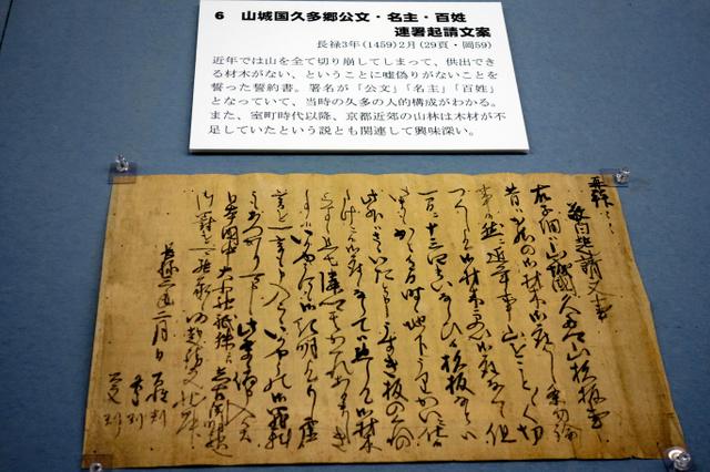 中世の村落の面影を探して 京都市街で特別展