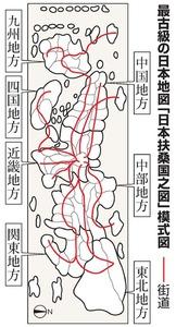 日本列島ほぼ全域描く、最古級の...