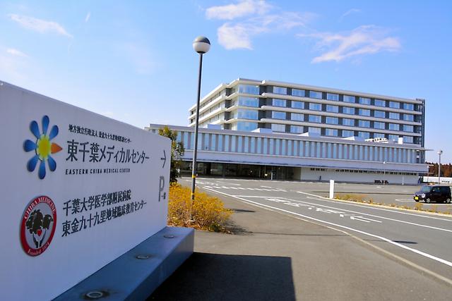 「東千葉メディカルセンター(千葉県東金市丘山台3-6-2)」の画像検索結果