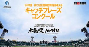 お知らせ>来夏の高校野球、キャ...