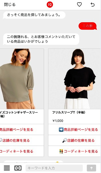 スタイリストはAI ユニクロ、アプリで着こなし提案:朝日新聞デジタル
