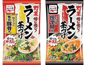 商品ファイル)野菜多め、ラーメ...