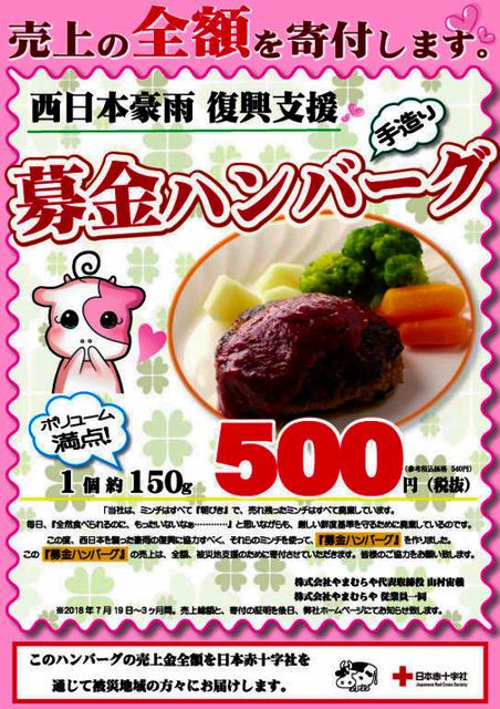 AS20180723004495 comm - 【西日本豪雨】「募金ハンバーグ」被災地に売り上げ全額寄付、京都の精肉店「肉屋なので、肉で貢献したい」