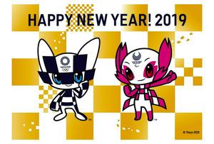 来年用の年賀はがき、お年玉くじの賞品で東京五輪へ招待 , 東京