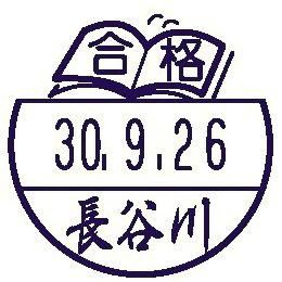 日付と名前をイラスト入りで シヤチハタがネーム印発売朝日新聞デジタル