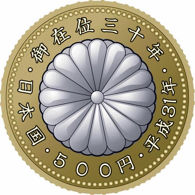 天皇陛下在位30年記念硬貨発行 ...