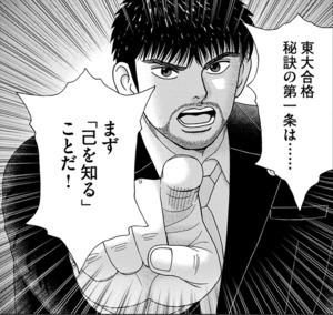 ターゲットは偏差値50 三田紀房...