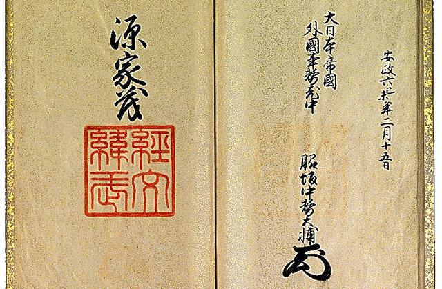 徳川埋蔵印、150年ぶり発見 経文...