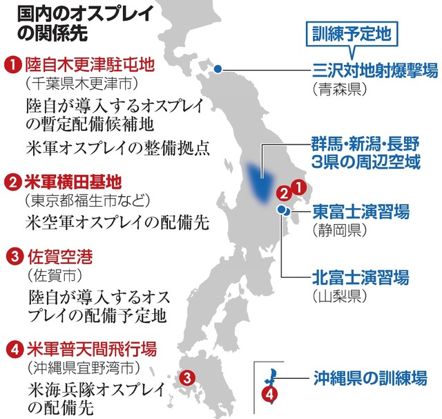 沖縄の痛み私たちも」 オスプレイ東京配備、不安の声:朝日新聞デジタル