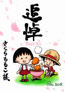ルフィとまる子の友情 尾田栄一郎さんが追悼イラスト朝日新聞デジタル
