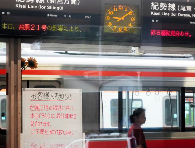 JR東海、名古屋地区の在来線全線を運転見合わせ:朝日新聞デジタル