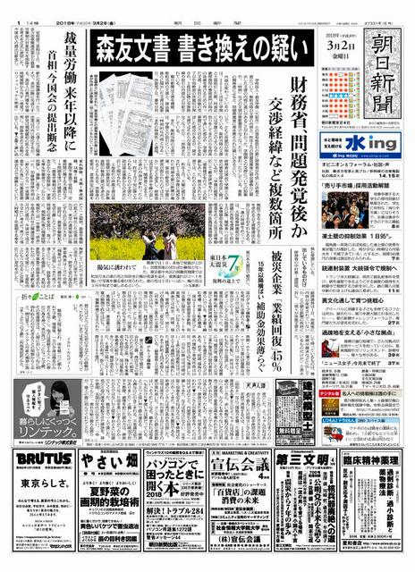 公文書改ざんスクープ 本社に新聞協会賞 技術部門でも:朝日新聞デジタル