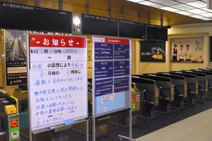 北海道新幹線、地震で全線運転見...