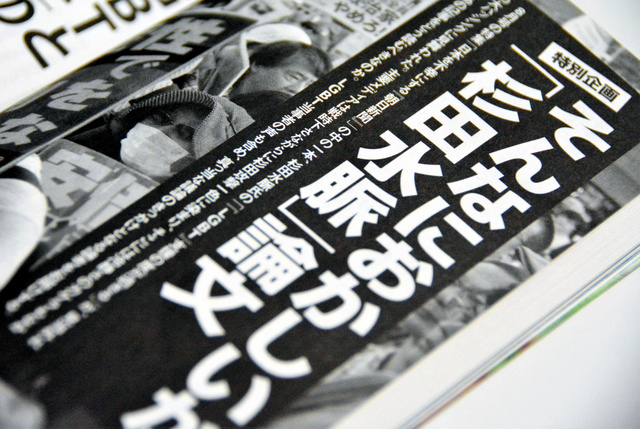 asahi.com - 新潮への反発、社内も作家も書店も 社長が異例見解朝日新聞デジタル