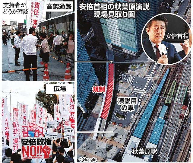 asahi.com - 首相の街頭演説、支持者以外は制限…公共の場なのに朝日新聞デジタル