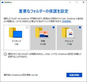 (デジタルトレンド・チェック!)パソコンのデータをクラウドにもバックアップ