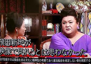 「マツコが日本の風俗を紐解く」から。マツコ・デラックス(右)と友近