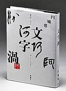 渦に似た漢字