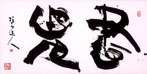 「書鬼」=成田山書道美術館蔵