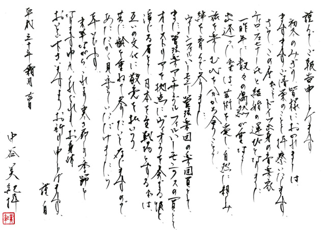 中谷美紀さんが結婚 ウィーンフィルのビオラ奏者と:朝日新聞デジタル