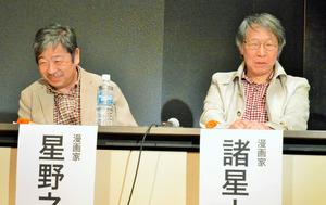 トークをする星野之宣さん(左)と諸星大二郎さん=11月25日、川崎市の川崎市市民ミュージアム