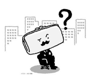 (耕論)経営者はもらいすぎ? 塚越寛さん、藤田勉さん、円谷昭一さん