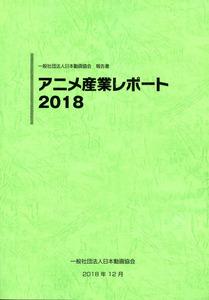 「アニメ産業レポート2018」(税抜き1万円)。通販もしています。詳しくは日本動画協会のサイト(http://aja.gr.jp/)へ