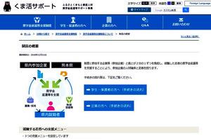 熊本)県内就職→奨学金返還支援します 県が新制度