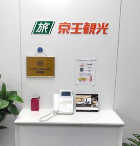 京王観光、JR利用ツアーで「不正乗車」 客数ごまかす:朝日新聞デジタル