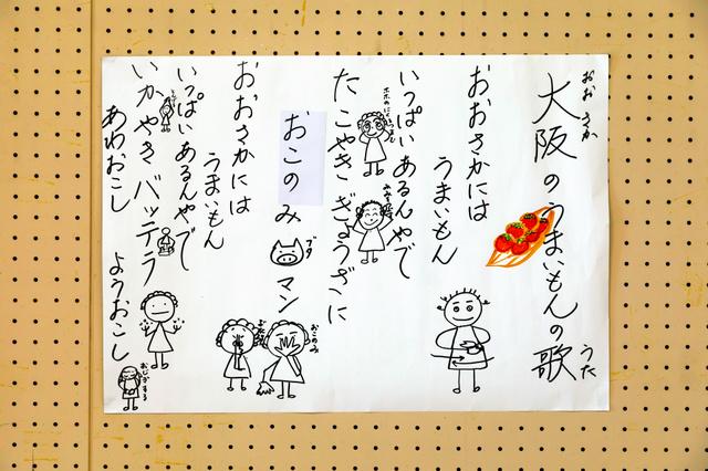大阪 に は うまいもん が いっぱい ある ん や で 手遊び