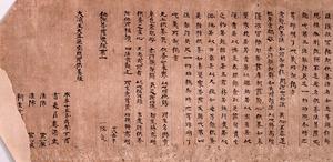 「仏説菩薩蔵経巻第一残巻」=重要文化財、台東区立書道博物館蔵(部分)