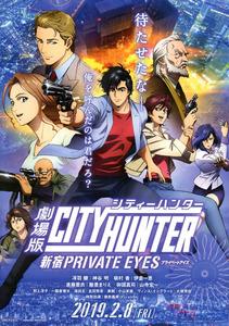 2月8日公開の「劇場版CITY HUNTER〈新宿プライベートアイズ〉」ちらし