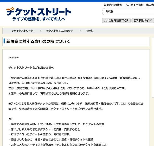 チケット不正転売法成立 サイト...