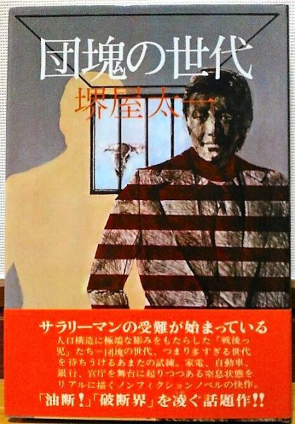【堺屋太一さん予測そのまま】老人対策に50兆円、無為無策の日本「団塊の世代」に YouTube動画>1本 ->画像>18枚