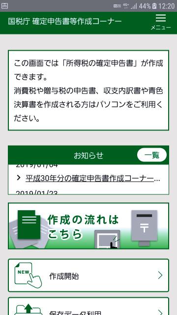 申告 確定 国税庁 ホームページ