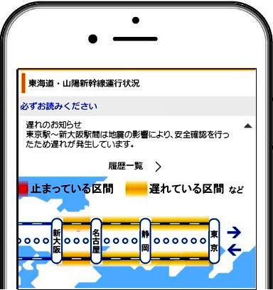 線 状況 東海道 運行