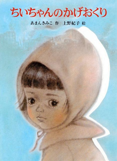 絵本作家の上野紀子さ…