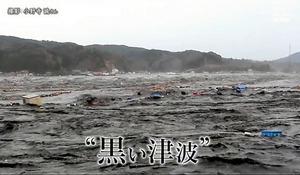 """「""""黒い津波""""~知られざる実像~」から。被災地で目撃された黒い津波は、海底のヘドロを巻き込んだためだった"""