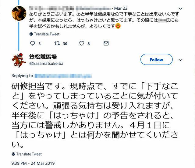 競馬 新聞 笠松