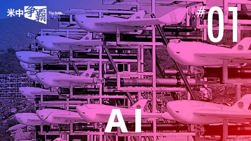 AI兵器開発、米中が火花 静まりかえった北米攻撃CG
