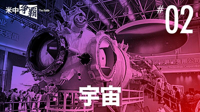 中国、衛星破壊の実験? 軍内部文書に「宇宙は戦場」