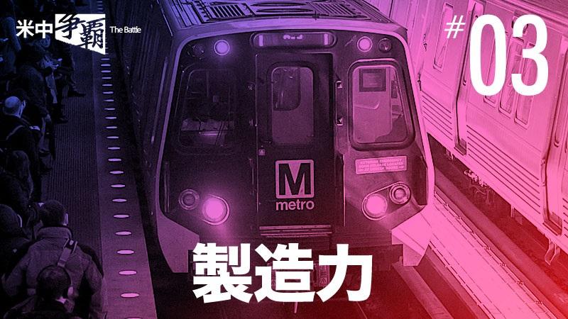 地下鉄も中国がスパイ? 消えた部品供給網、米国の憂鬱