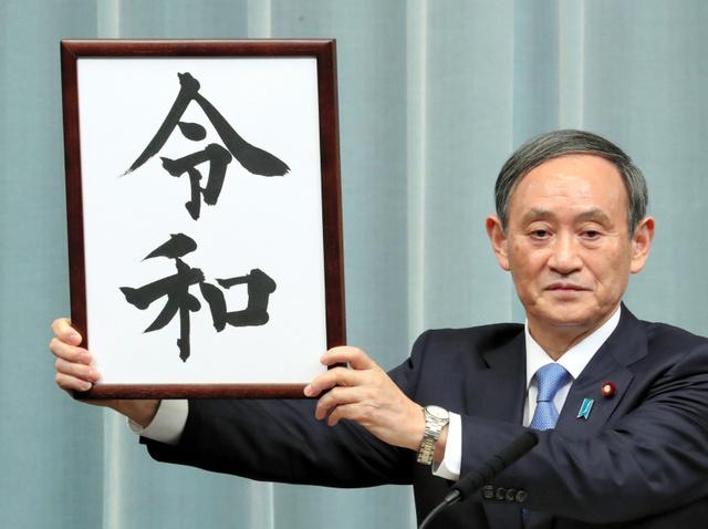 「令和」発表、空白の11分 保守派を意識、政権の配慮 [令和]:朝日新聞デジタル