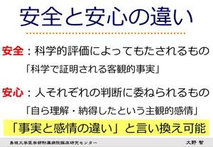 薬が安全でも「安心できない」 ゼロリスク思考の危うさ:朝日新聞デジタル